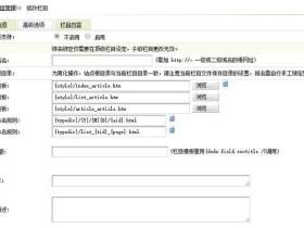 织梦CMS系统新建模板教程之三网站栏目模板更换,更改数据库字段