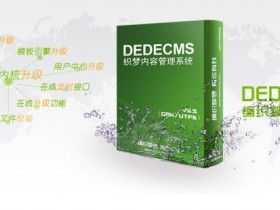 dedecms织梦手机模板使用和制作方法