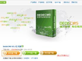 dedecms list 判断 每隔3次输出内容