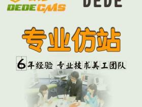 dedecms织梦不同栏目导航显示不同样式的方法