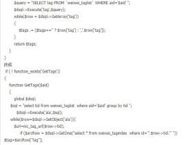 织梦dede文章列表页调用静态化的tag标签