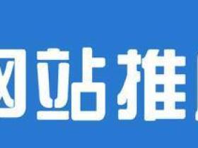 做网站seo推广你必须知道25条专业词