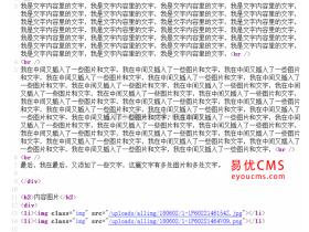 织梦DEDECMS文章内容body图文分离调用代码