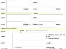 Dedecms织梦模板采集方法教程:图片集采集(二)