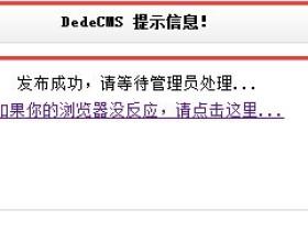 织梦dedecms信息提示修改方法
