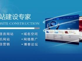 深圳建站公司的报价为什么差别那么大?