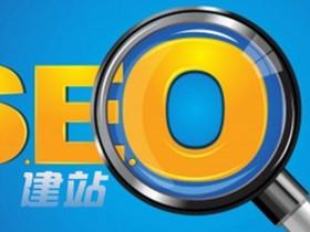 什么是seo建站技术?