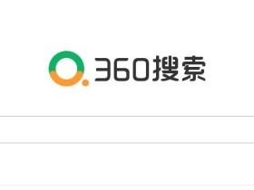 搬运360收录的文章到网站,能否促进百度收录