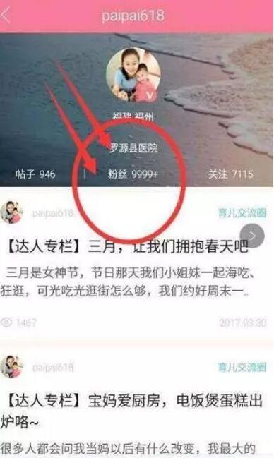宝妈利用宝宝树论坛推广引流日引1000+粉丝不删帖技巧