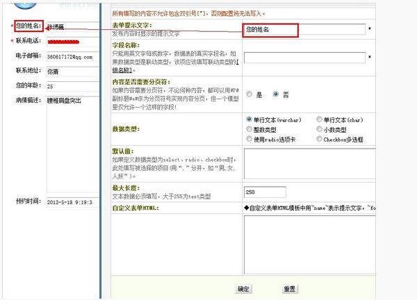 织梦做自定义表单在线预约的方法