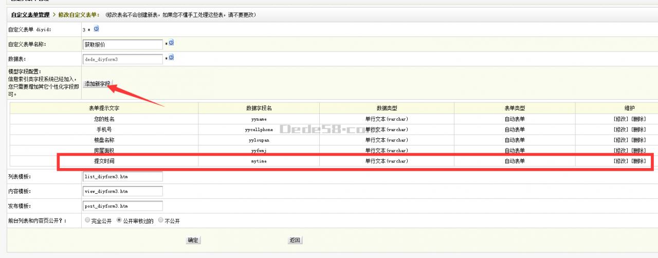 dedecms自定义表单中提取用户提交时间的方法