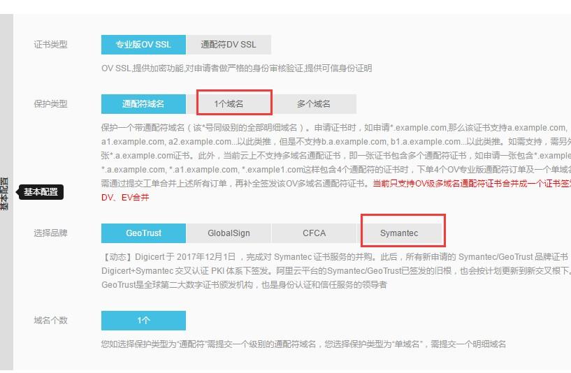 dedecms织梦网站免费升级HTTPS教程