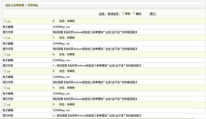 dedecms织梦的自定义表单后台增加全选的功能按钮