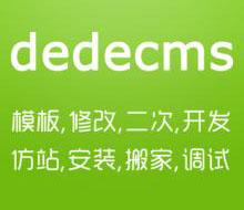 dedecms织梦该如何进行仿制网站教程