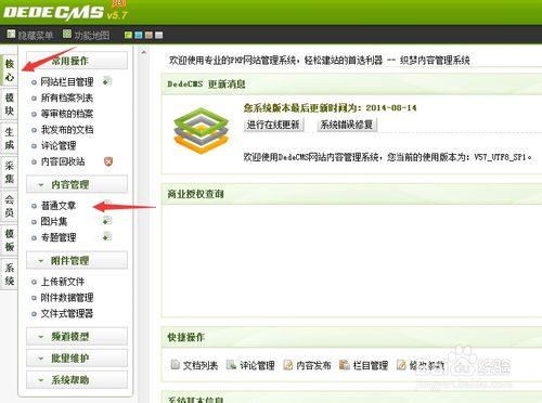 图文教程】dedecms织梦网站后台如何发表文章?