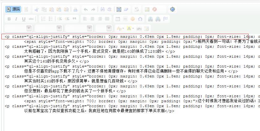 织梦DEDECMS自动清除文章内段落标签的调用方法